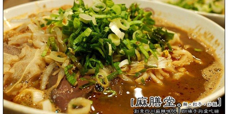 【台北慢步食記】麻膳堂:名人創意四川麻辣味兒~吮指回味的紅油麻醬香