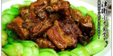 【台北慢步食記】天津衛小米食堂:兔年大嬸團歲末年終的最後一餐~虎皮豬腿好豪邁