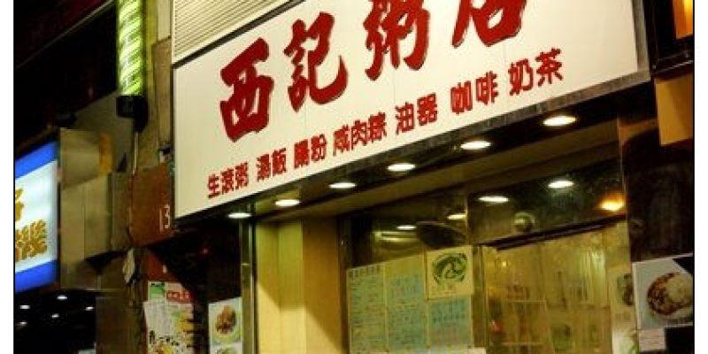 【香港自由行-九龍太子】穿越八號風球第一餐~香港豬潤大好味:西記粥店