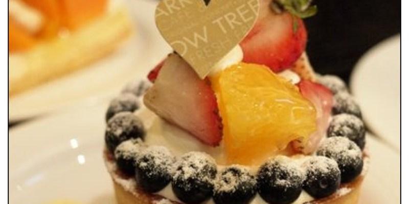 【台北甜溜食記】ArrowTree亞羅珠麗:水果與甜點的奇妙結合~異軍突起的Juicy葡萄塔
