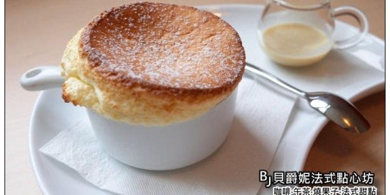 【台中甜溜食記】貝爵妮法式點心坊:慵懶的甜味空間~初嘗舒芙蕾