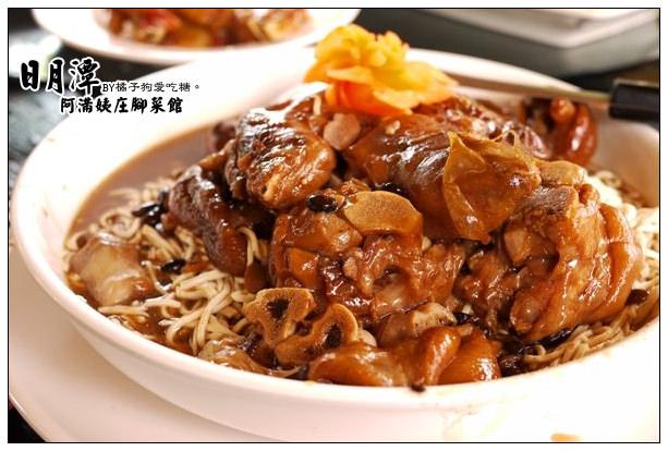 【南投隨行食記】日月湖色好風光~意外吃到的美食好桌菜:阿滿姨庄腳菜館