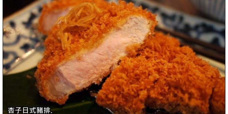 【台北慢步食記】杏子日式豬排‧南京店:一個人吃也會感動的美味