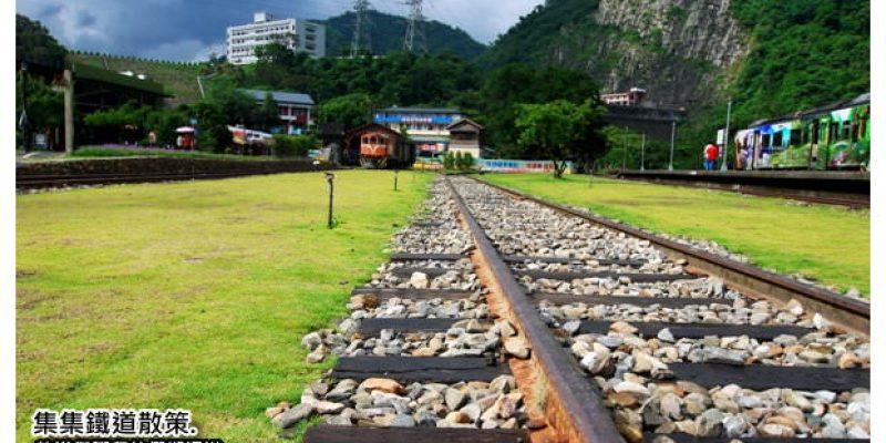 【南投趣味遊記】台灣最美麗的鐵道站:集集車埕