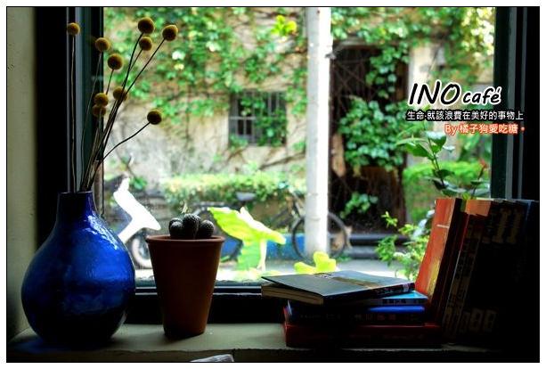 【台中散策食記】悠閒咖啡文學:INO cafe'