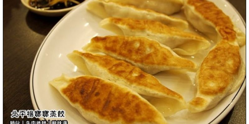 【高雄踢踏食記】記憶的好味道:楊寶寶鍋貼蒸餃