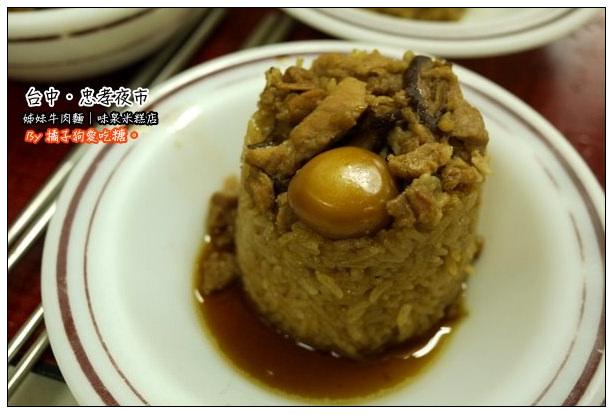 【台中散策食記】忠孝夜市:姊妹牛肉麵+味泉米糕店