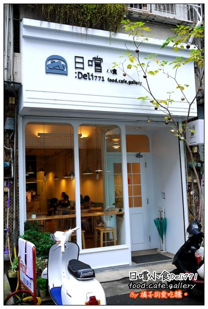 【台中散策食記】純白咖啡藝廊:日嚐小食Deli771