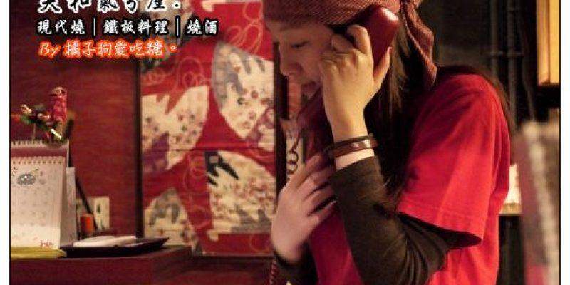 【台北慢步食記】師大秘巷居酒屋:笑和大阪燒‧氣分屋
