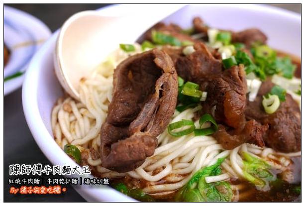 【台中慢步食記】勞工朋友的好口味:陳師傅牛肉麵大王‧二訪