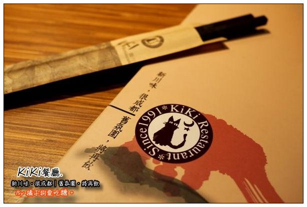 【台北慢步食記】時尚川辣好對味兒:KIKI老媽餐廳