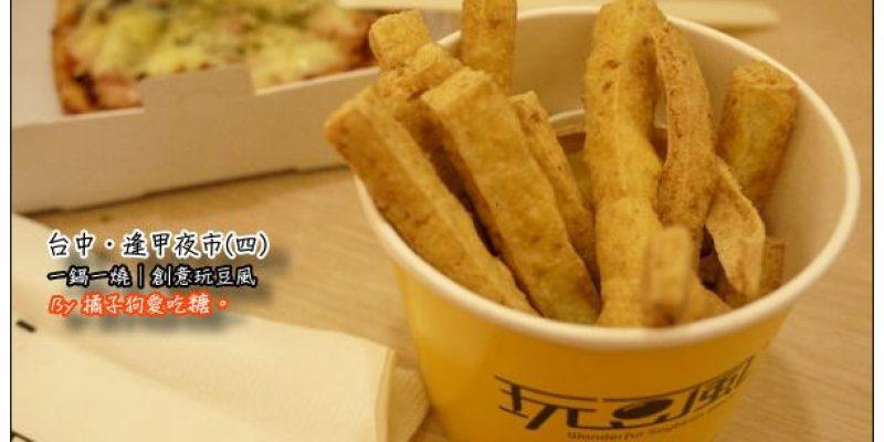 【台中散策食記】逢甲夜市(四):一鍋一燒+玩豆風豆腐薯條