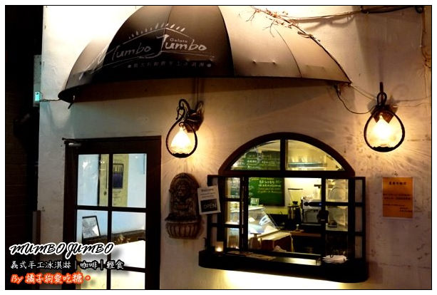 【高雄踢踏食記】港都的歐風曼波:MUMBO JUMBO義大利創意冰淇淋‧咖啡