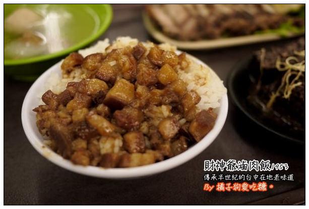 【台中散策食記】財神爺滷肉飯:油嚕嚕老味道