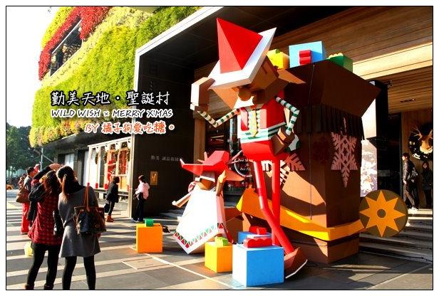 【台中散策遊記】勤美天地‧聖誕村:WILD WISH X MERRYX'MAS