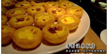 【台中散策食記】甜食比較威的清新溫泉飯店:新采西餐廳午茶吃到飽