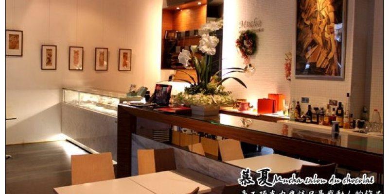 【台中甜溜食記】愉悅的魔藥:慕夏巧克力專賣店。二訪