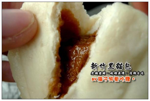 【新竹悠遊食記】新竹美食遊(二):黑貓包與郭家潤餅