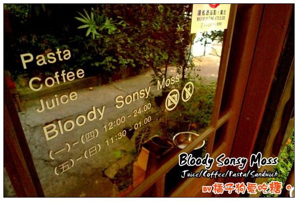 【台中散策食記】復古的風華綺想:Bloody Sonsy Moss