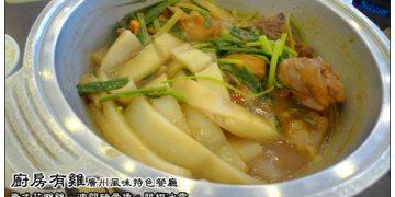 【府城驚喜食記】台式廣味鍋料理:廚房有雞