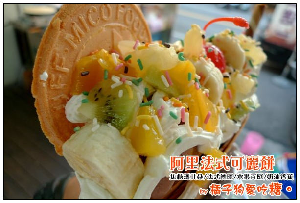【台中散策食記】像捧花的午茶點心:阿里法式可麗餅