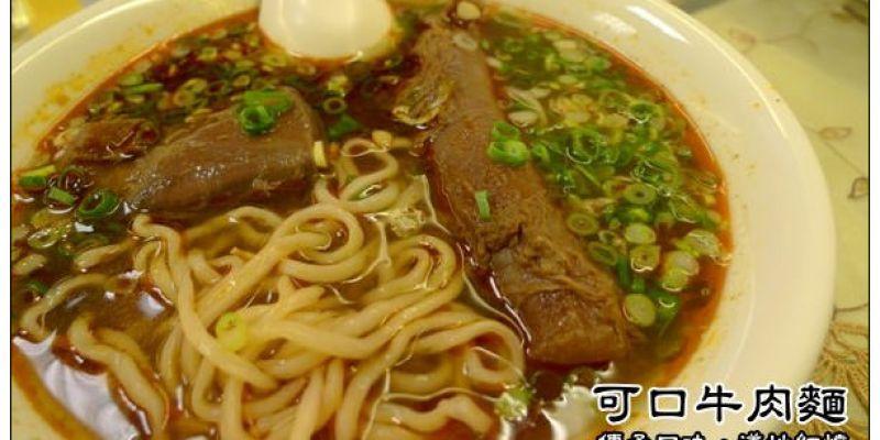 【台中生活食記】豪邁三大牛腱肉:可口牛肉麵