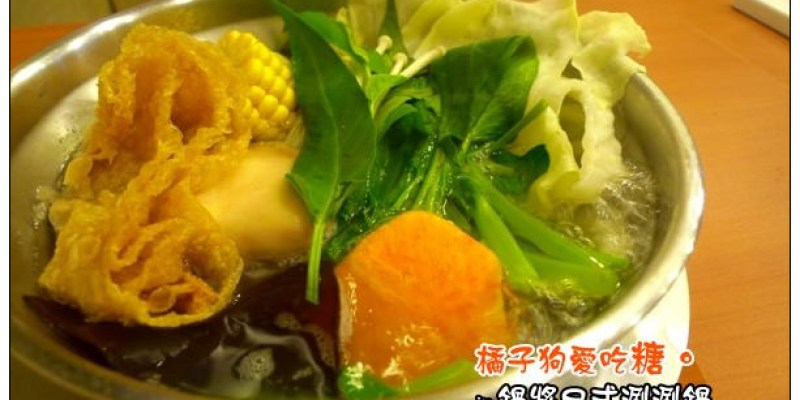 【台中好好吃】超特別麻辣湯鍋:鍋將日式涮涮鍋