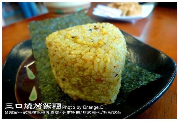 【台中賞味試食】新生活輕食:三口燒烤飯糰