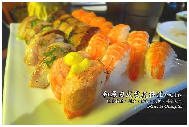 【台中好好吃】和風美饌:和原日式家庭料理(下半場)