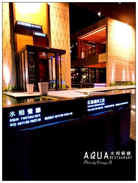 【台中好好吃】四季奢華:水相餐廳‧AQUA