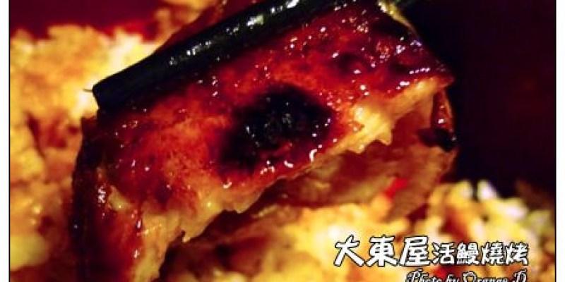 【台中好好吃】咕溜香嫩:大東屋活鰻燒烤料理