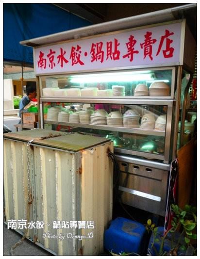 【台中好好吃】巷仔內的北方味:南京水餃‧鍋貼專賣店