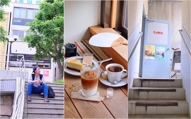 岡山咖啡_CoMA coffee&tea:隱藏後樂園旁閣樓神秘咖啡館 拿鐵+紐約起司蛋糕推薦!搭岡山復古路面電車過來只要5分鐘