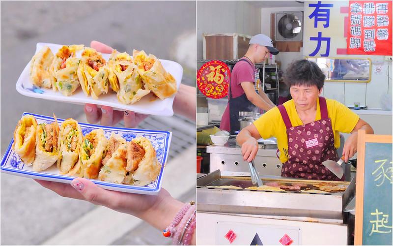 台中早餐_有力酥皮蛋餅:大推台中最強酥皮蛋餅!自家手桿餅皮+手切溫體肉豬排蛋餅好吃必點!起司或總匯蛋餅也不錯