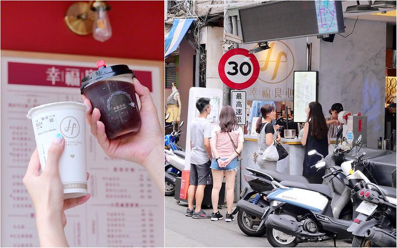 幸福良心紅茶冰_台中一中街:一中街必喝懷舊紅茶冰 四種紅茶都好喝推薦(目前僅剩一中街攤位)