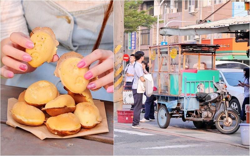 可口雞蛋糕_台中工學市場:在地35年5個20元懷舊鐵牛車雞蛋糕 紮實蛋奶香濃郁好吃!