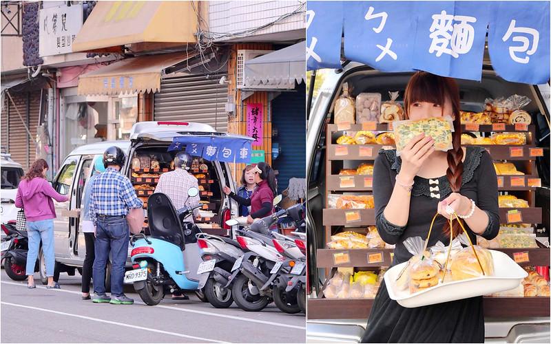 ㄅㄨㄅㄨ麵包車_台中麵包:童年懷舊麵包車排隊2.5小時快閃完售!大里/大雅/東興路最便宜5個100元