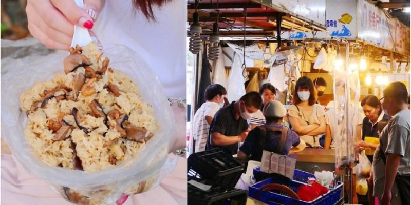 大隆路黃昏市場香菇油飯_台中:只賣週日排隊香菇油飯 現炊秤斤賣/營業前30分鐘開始排隊