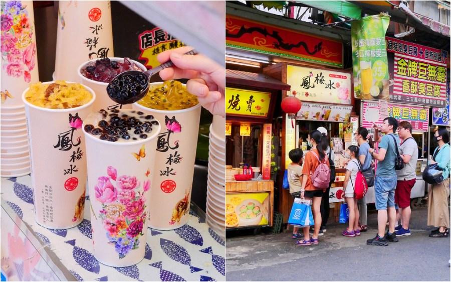 一中街鳳梅冰_台中北區:排隊大杯珍奶只要25元好喝便宜/自家熬煮土鳳梨鳳梅冰滿滿果肉必點