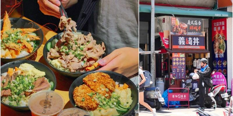 義崎丼火燄牛肉丼飯_台中北區:大份量雙倍炙燒豚肉超滿足!最便宜79元起9種炙燒丼飯好吃不貴