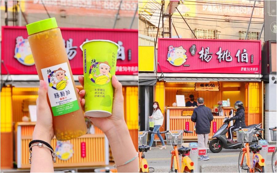 沙鹿楊桃伯_台中飲料:五十年楊桃汁老店新改裝/1100cc大罐裝只要+30元一次喝到爽