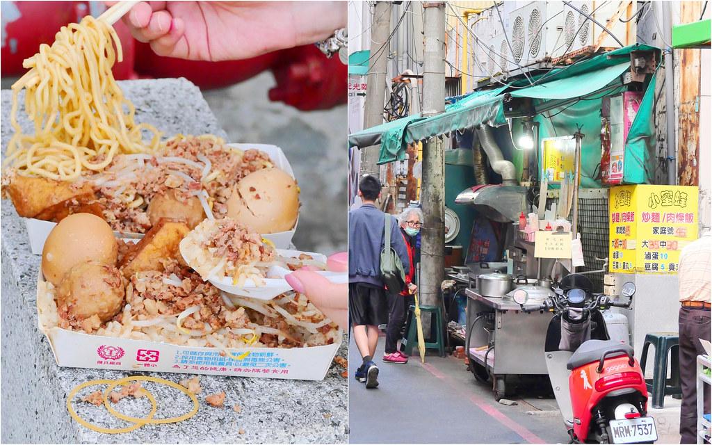 小蜜蜂炒麵肉燥飯_台中一中街:才30元肉燥飯炒麵裝到滿出來!學生/省錢吃粗飽便宜好選擇!