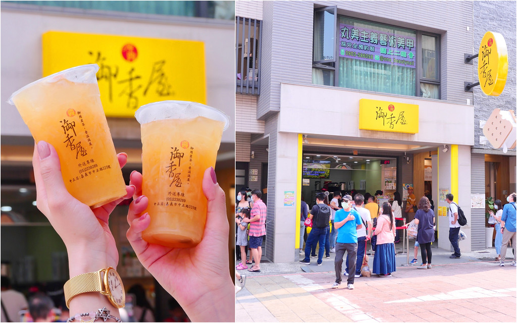 嘉義御香屋_嘉義飲料:台灣最狂飲料店全年排隊沒停過!葡萄柚綠/凍頂檸檬推薦必喝