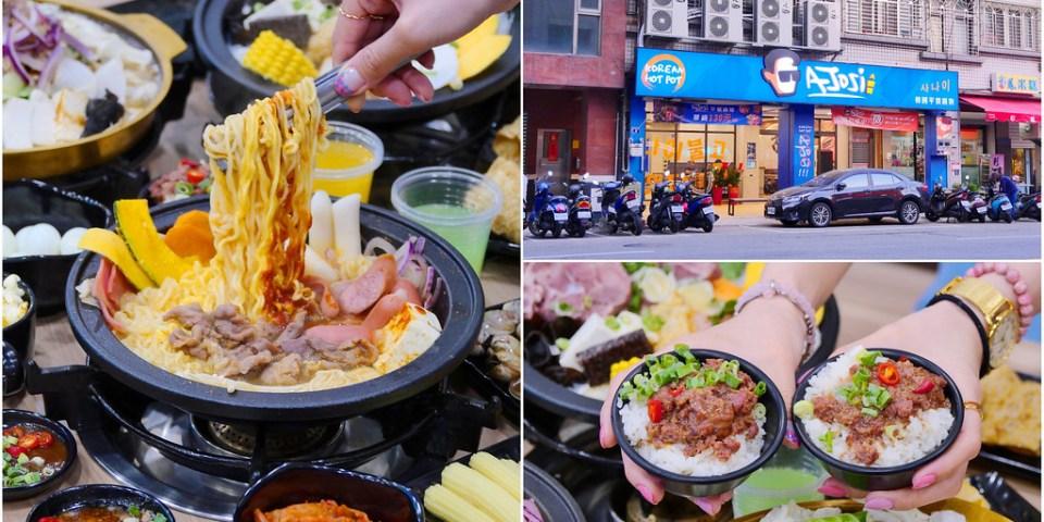 A JoSi阿啾嘻韓國平價火鍋_台中火鍋:高CP值小火鍋/一個人部隊鍋銅盤烤肉+牛滷肉飯吃到飽