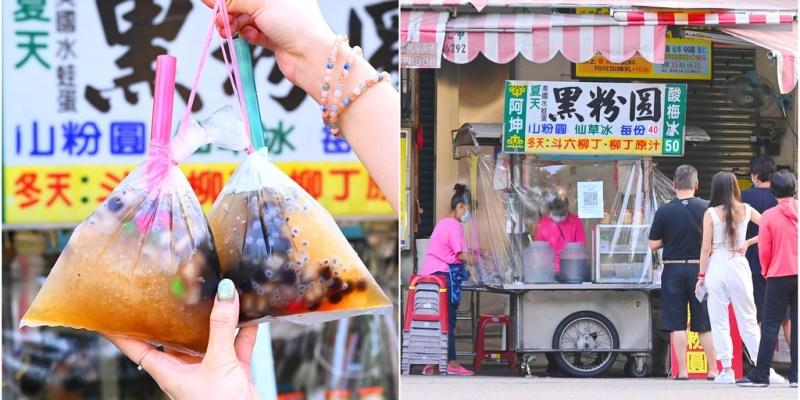 阿坤黑粉圓_台中北屯市場:超大顆黑粉圓冰懷舊袋裝提著走!隱藏酸甜檸檬冰更是我最愛