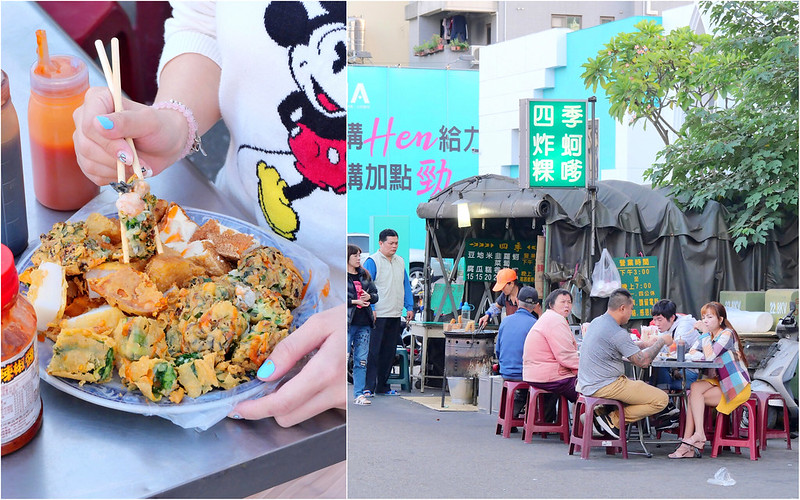 四季炸粿蚵嗲_台中東區:天天排隊蚵嗲裡面竟然還包蝦仁!網友大推在地30年老味道