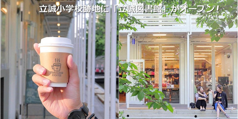 【京都咖啡】TRAVELING COFFEE 立誠図書館:高瀨川旁賞櫻悠閒喝咖啡  還有懷舊小學圖書館500本好書帶你認識京都散步好吃好玩!