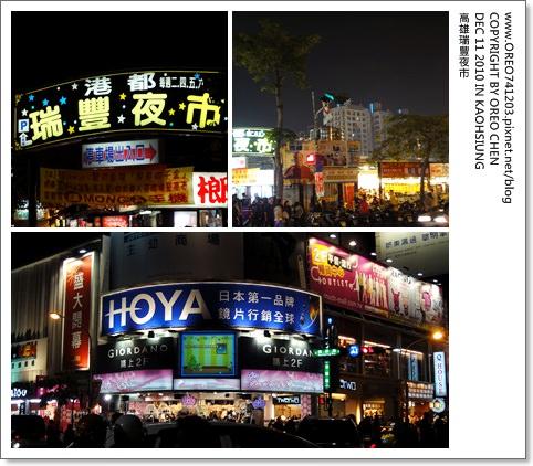 [台灣夜市美食]高雄瑞豐夜市~美味小吃總整理  食尚玩家報導美食篇