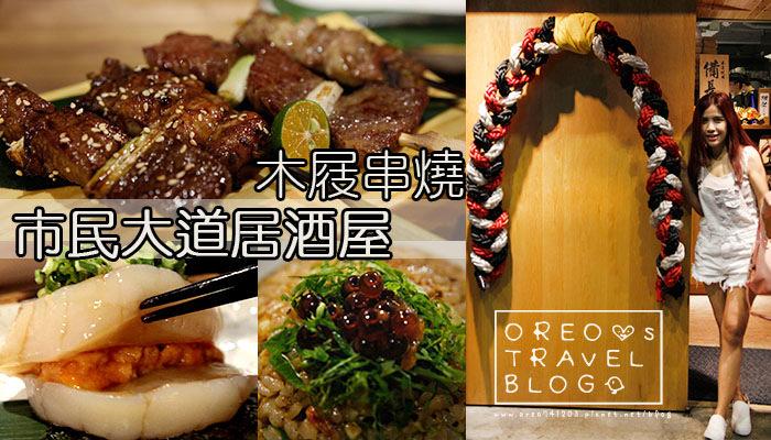 【食記】市民大道居酒屋~有可愛和服服務生的木屐串燒~食材新鮮美味