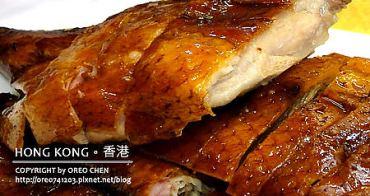 香港自由行必吃美食→深井裕記燒鵝 正宗炭燒~只有香港人才知道的皮酥肉嫩超好吃讚讚讚~~!!!